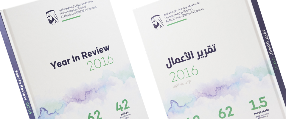 MBRGI Annual Report 2016